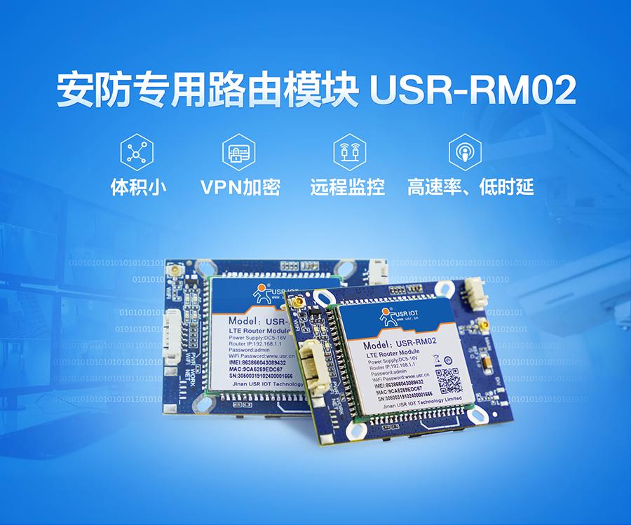 安防专用路由器模块_4G安防报警模块