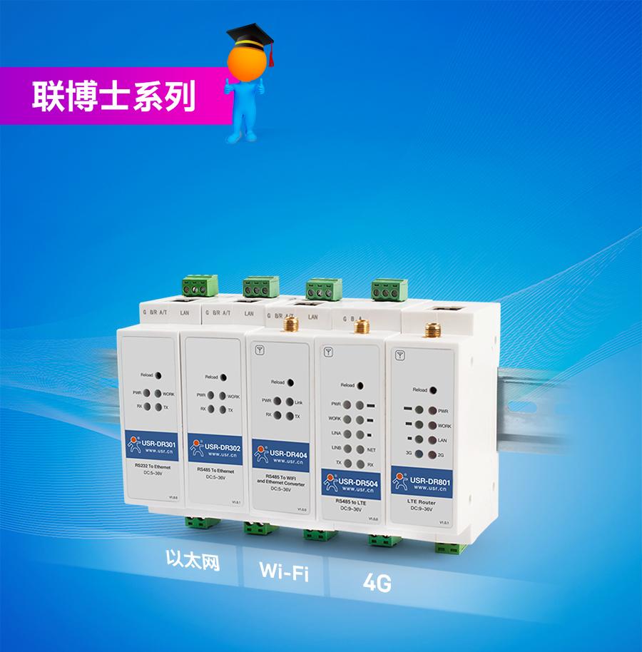 有人主推联博士系列:导轨式联网设备包含工业路由器、DTU、串口服务器