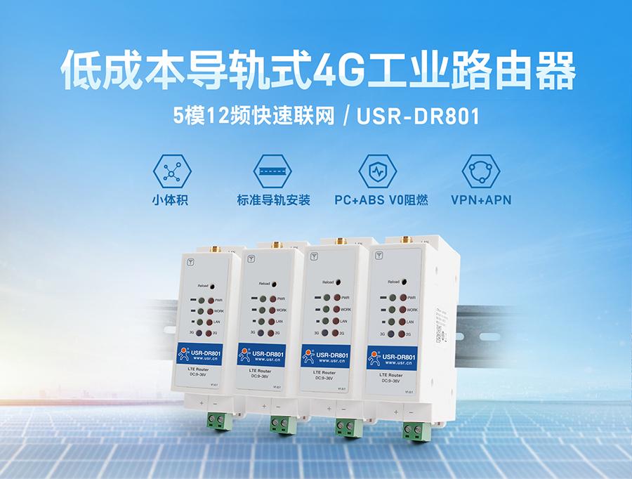 导轨式3g/4g工业路由器_VPN专网工业4g路由器_5模12频小体积联网设备