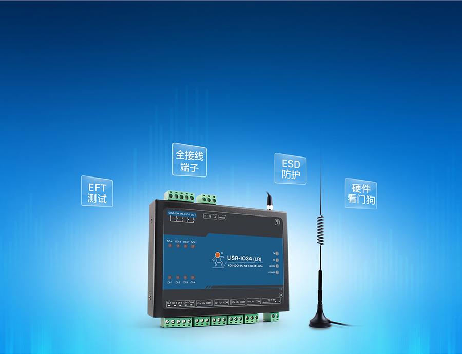 LoRa网络IO控制器的高等级硬件防护