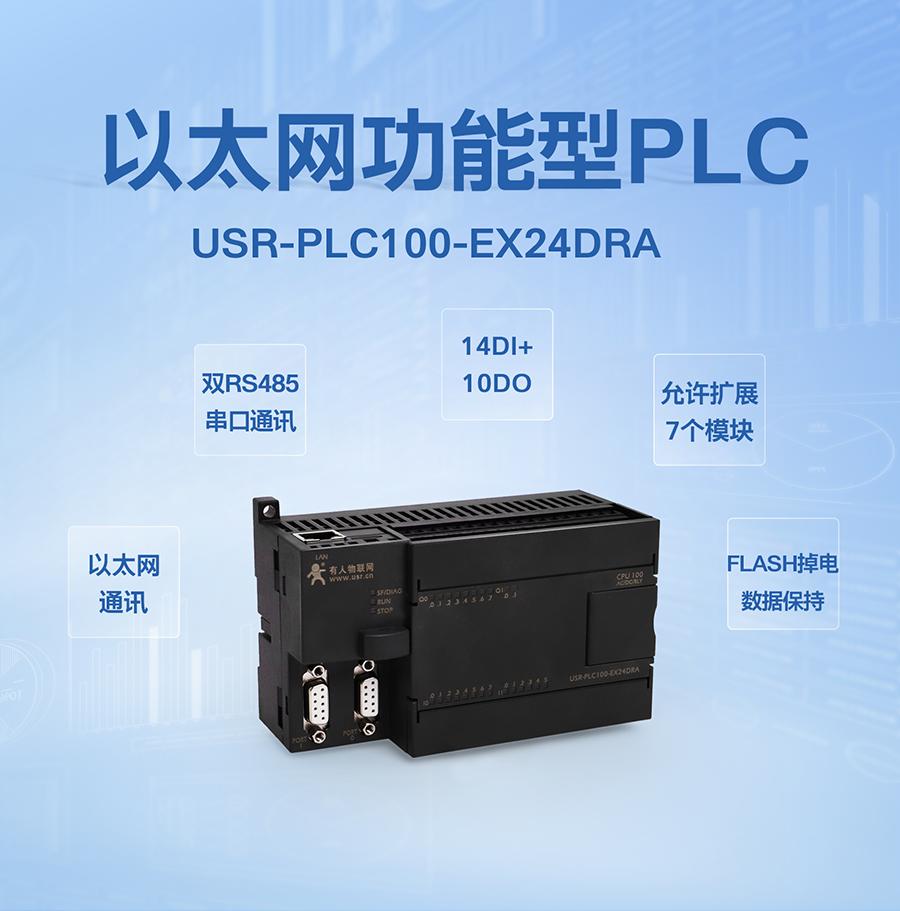 PLC技术联网设备_双RS485串口连接以太网