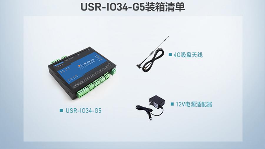 LoRa网络IO控制器的-G5装箱清单