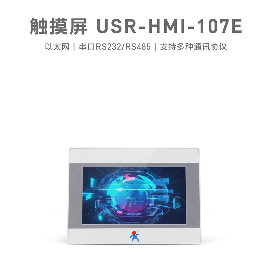 以太网触摸屏_支持RS485/232串口通讯_可连接路由器或交换机