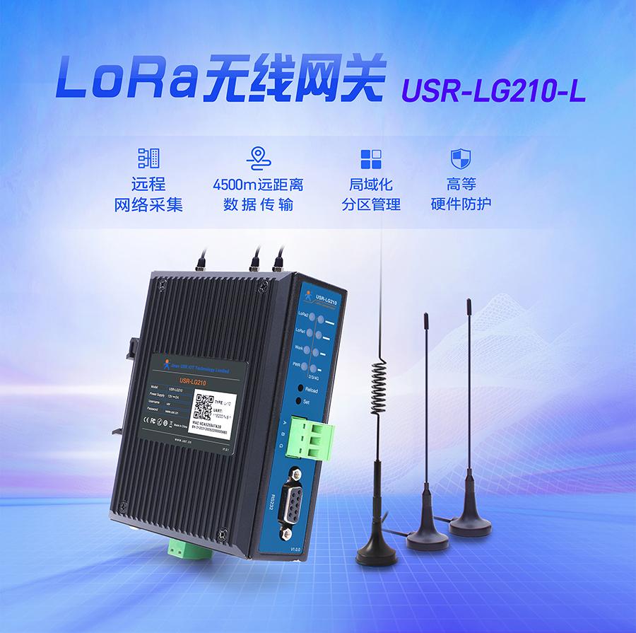 LoRa无线网关_lora无线传输协议_4.5公里远程数据传输