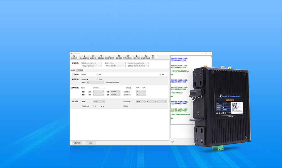 LoRa无线网关导轨式安装