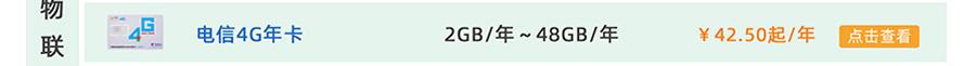 电信4G流量卡年卡