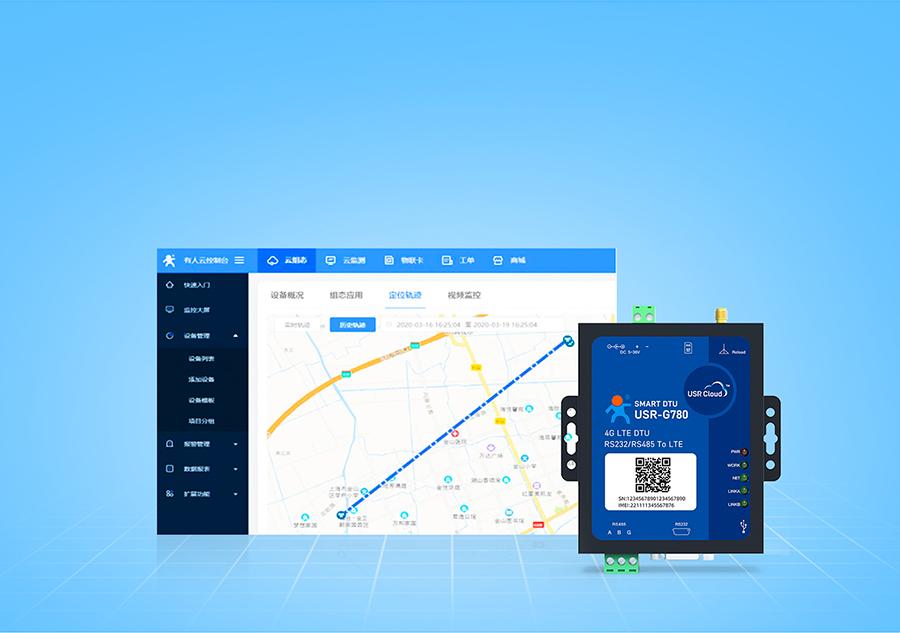 边缘采集4G DTU支持自动定位功能