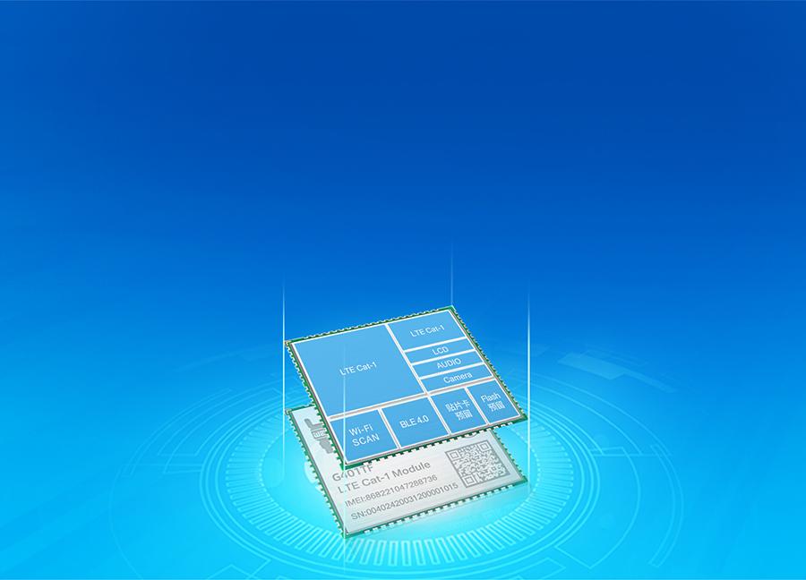 全能型cat-1模块硬件扩展功能