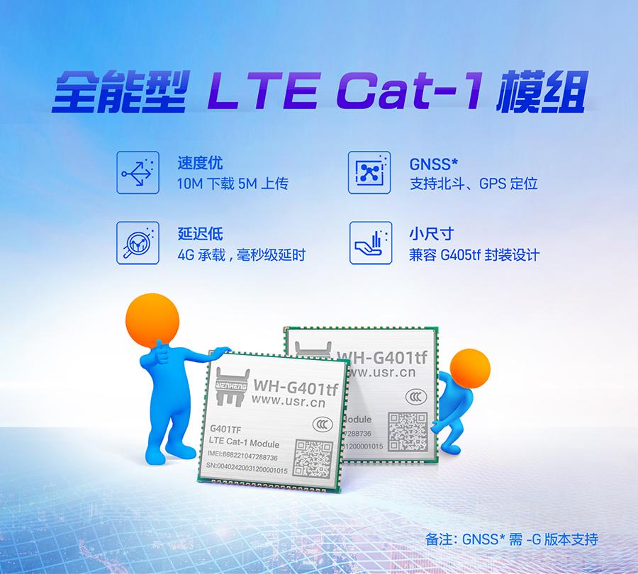 有人Cat-1模块_gprs退网切换cat1选择_4g LTE cat1模组