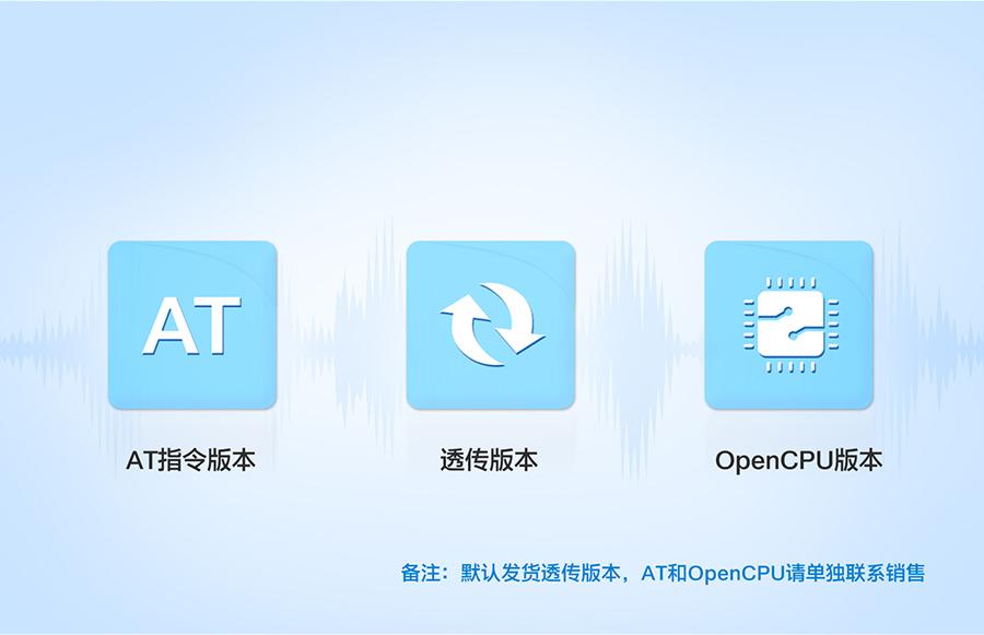 全能型cat-1模块软件版本