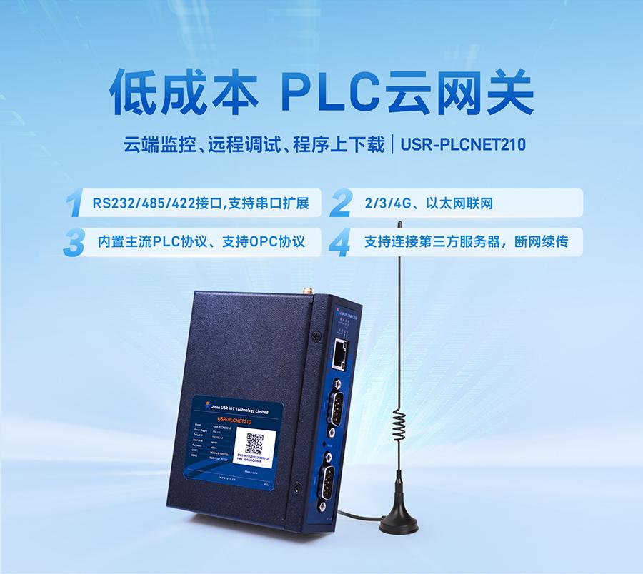 PLC联网数据传输设备品牌_PLC云网关报价_有人PLC传输设备品牌