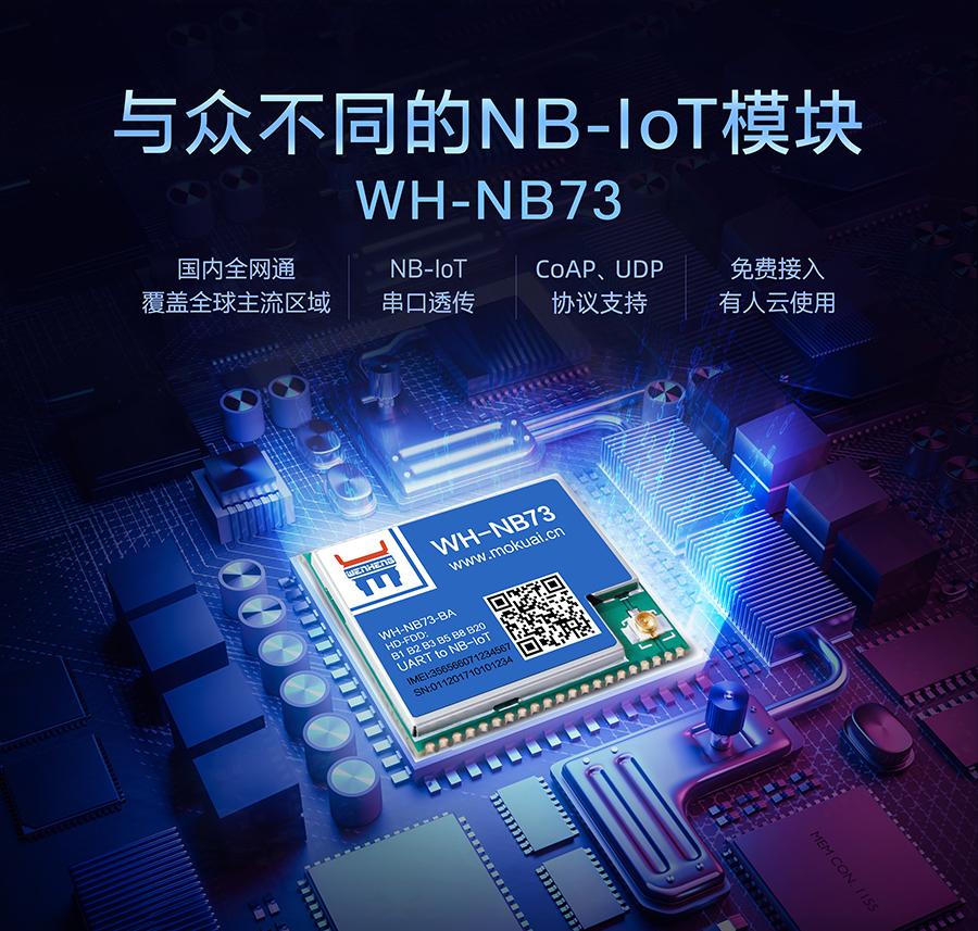 全频段nb-iot模块_物联网nbiot模组
