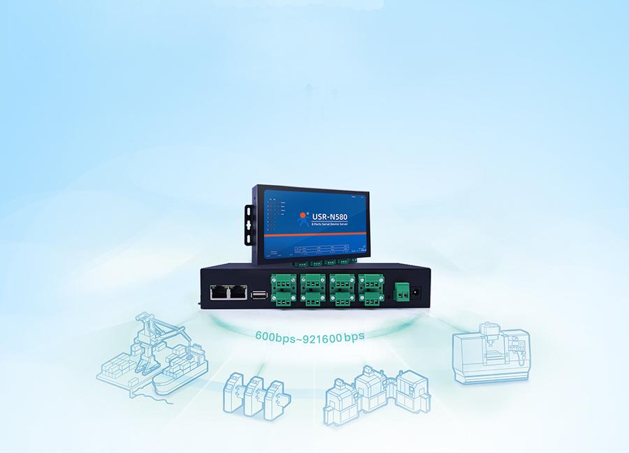 N580支持8串口宽波特率