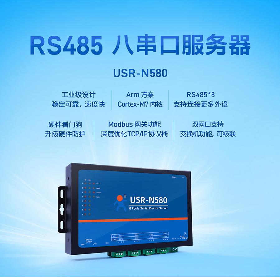 八串口服务器_RS485工业级8串口服务器_modbus网关_TCP/IP协议栈