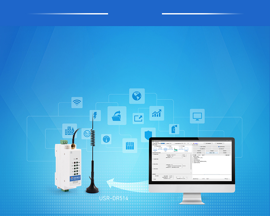 DR514的网络透传模式的用户参数配置功能