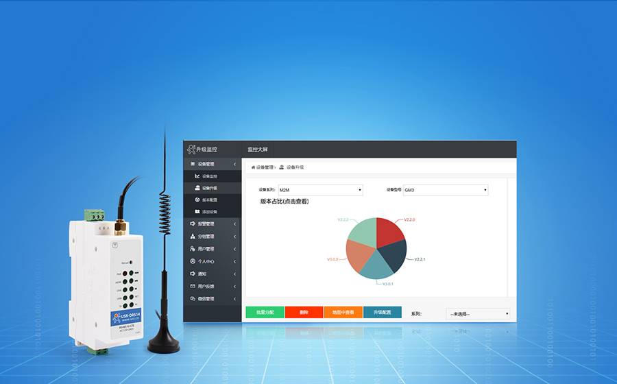 DR514支持FOTA远程升级功能