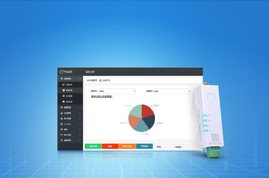 DR15X产品支持远程升级