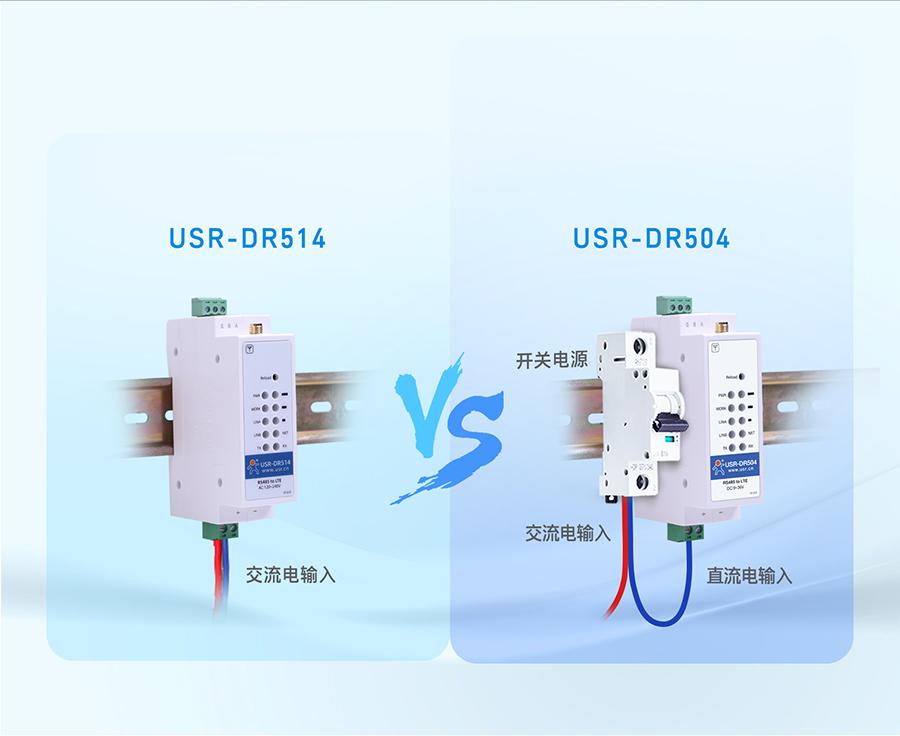 USR-DR514与DR504的220V供电对比