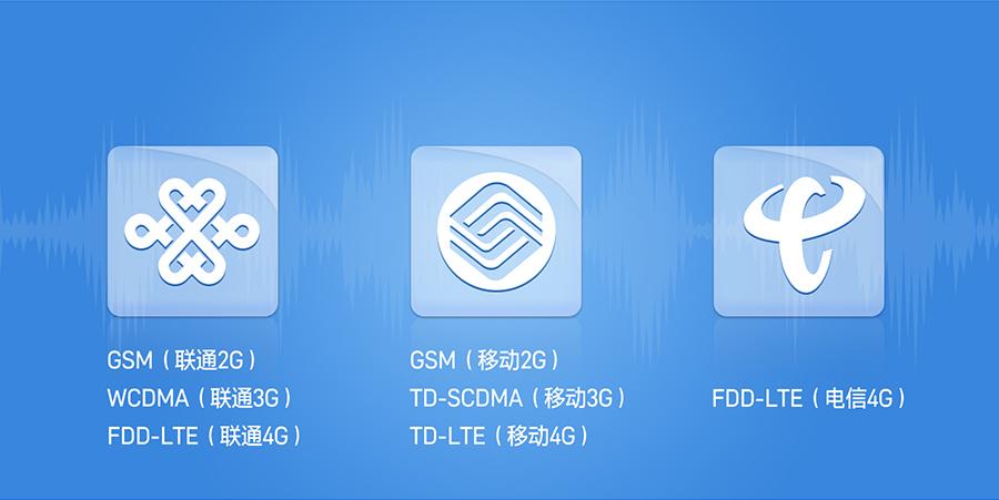 DR514支持的网络制式