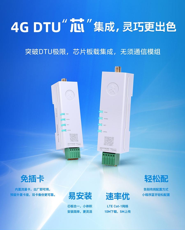 超小体积导轨式Cat-1 DTU_RS232/485/TTL通信方式自选cat1 modem终端联网设备