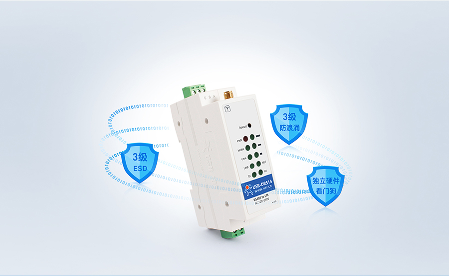 DR514的硬件防护