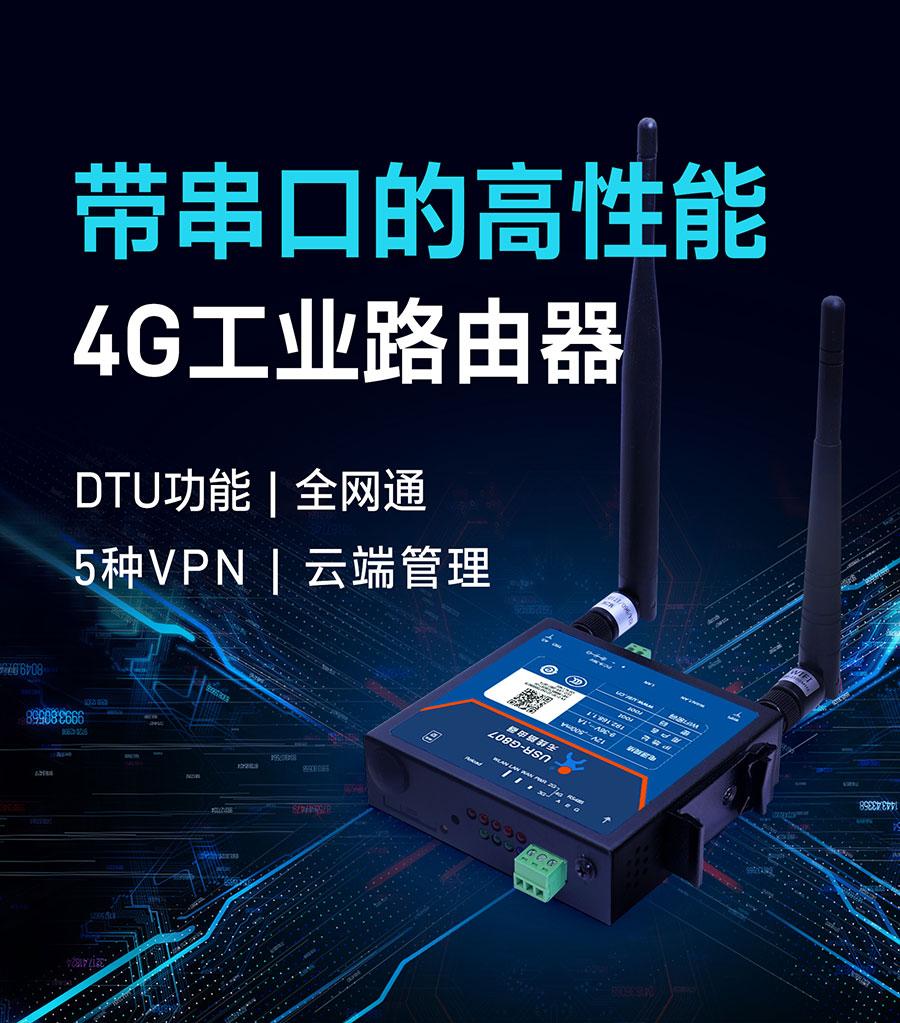 4G工业路由器_RS485工业级无线路由器_工业路由器品牌排行榜