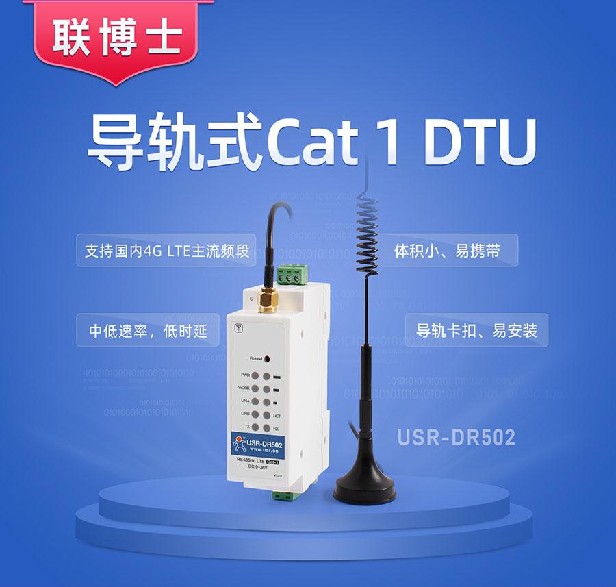 导轨式Cat-1 Modem_2G替代优选cat1 dtu设备