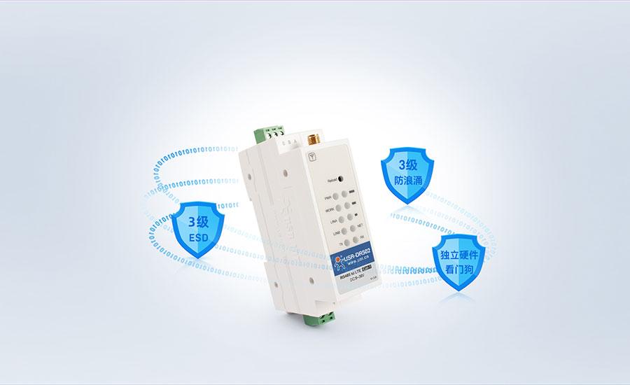 导轨式Cat1 Modem支持硬件防护功能