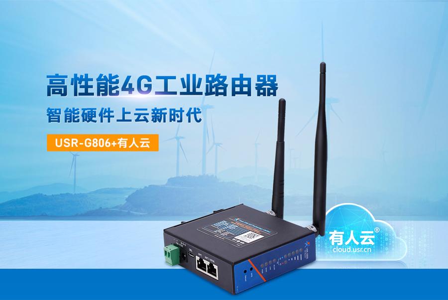 4G工业级路由器价格_LTE移动联通电信全网通工业路由器图片_高性价比低功耗路由器厂家