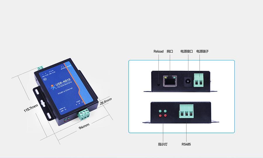 RS485单串口服务器产品细节