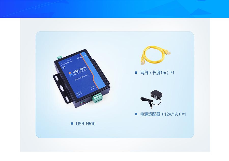 RS485单串口服务器发货清单