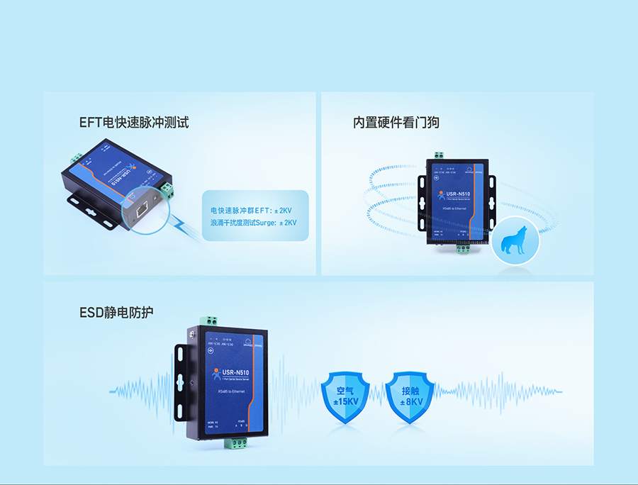 RS485单串口服务器多重防护