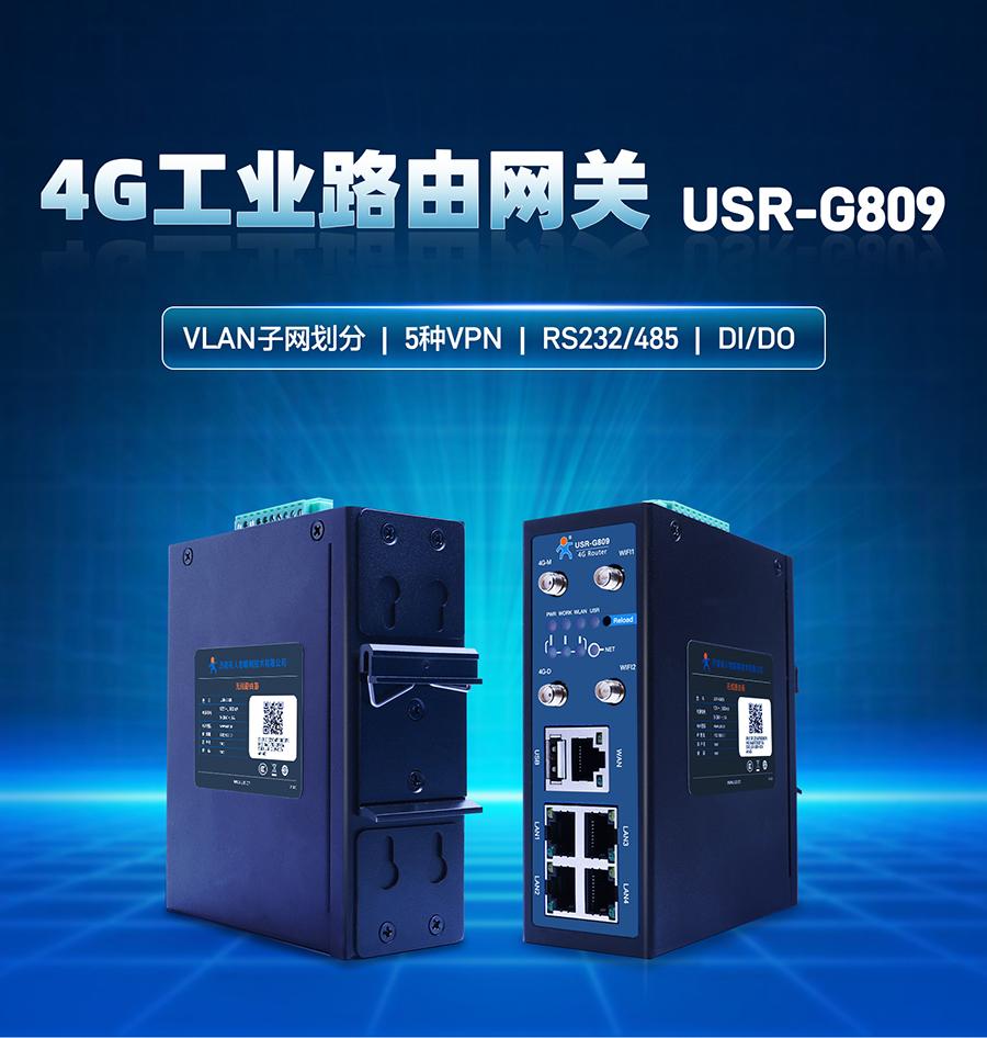 4G工业路由网关
